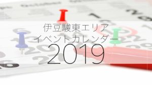 【2019年】静岡県東部伊豆地方イベントカレンダー