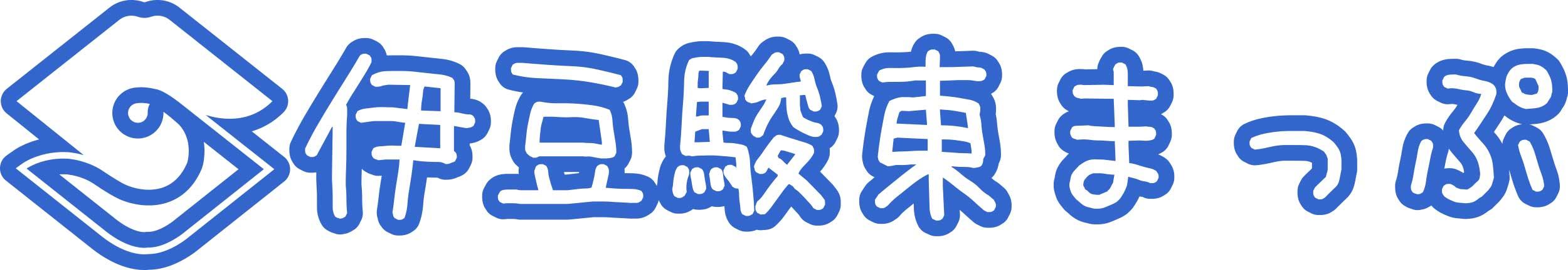 伊豆駿東まっぷ
